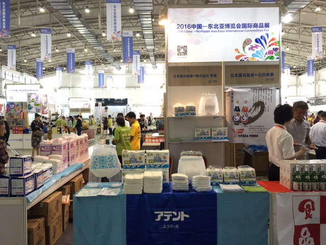 中国展示会