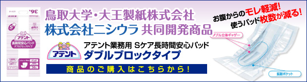 鳥取大学・大王製紙株式会社株式会社ニシウラ共同開発商品、アテント業務用 Sケア長時間安心パッド ダブルブロックタイプ ご購入はこちらから