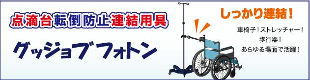 点滴台転倒防止連結用具 フォトン 車椅子(車いす)にストレッチャーに歩行器に